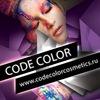 Косметика для визажистов Code Color Cosmetics.ru