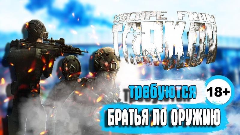 Escape From Tarkov ● Требуются Братья по оружию ● Патч 0.8.7.1479 ● EFT Побег из Тарков