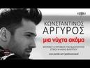 Κωνσταντίνος Αργυρός Μια νύχτα ακόμα Konstantinos Argiros Mia nixta akoma Official Rele