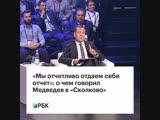 «Мы отчетливо отдаем себе отчет»: о чем говорил Медведев в «Сколково»