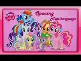 Мой Маленький Пони заставка на 23х языках My Little Pony G4 Opening on 23 languages