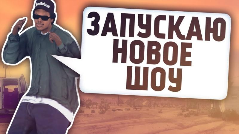 СДЕЛАЛ НОВОЕ ШОУ - ОЛД САМПЕР! GTA SAMP
