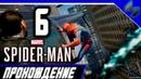 Прохождение Человек Паук PS4 (2018) На Русском Часть 6 - Новый Spider Man