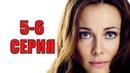 все возрасты любви 5-6 серия Мелодрама 2018