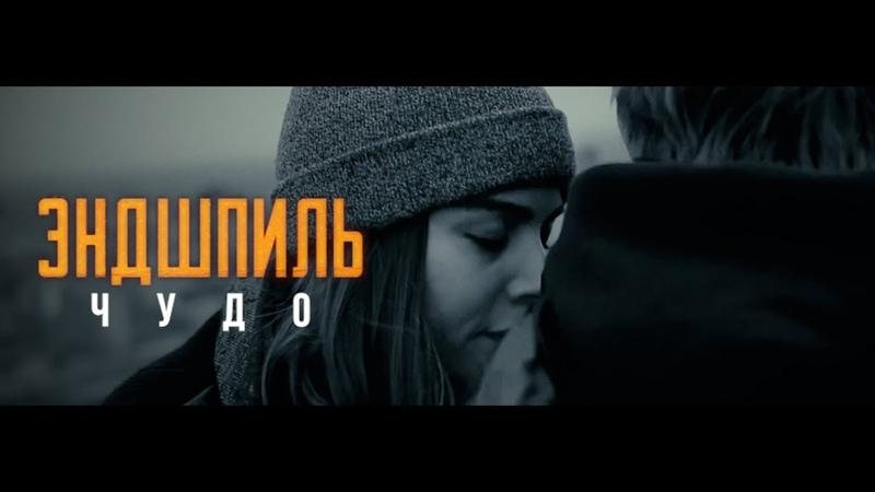 Эндшпиль - Чудо (Unofficial clip 2018)