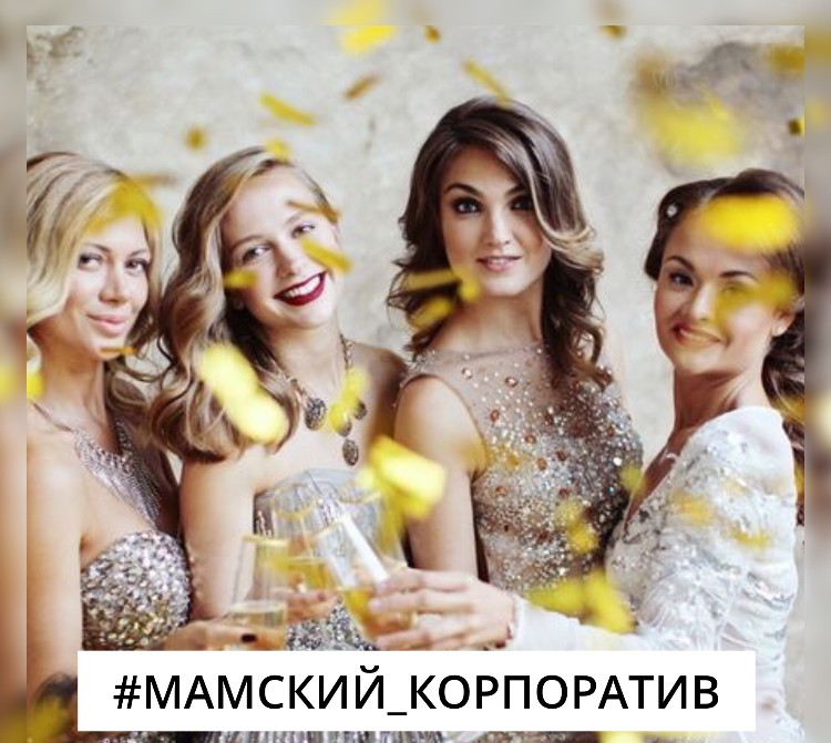 Афиша Тольятти Мамский корпоратив / Тольятти / 25 ноября
