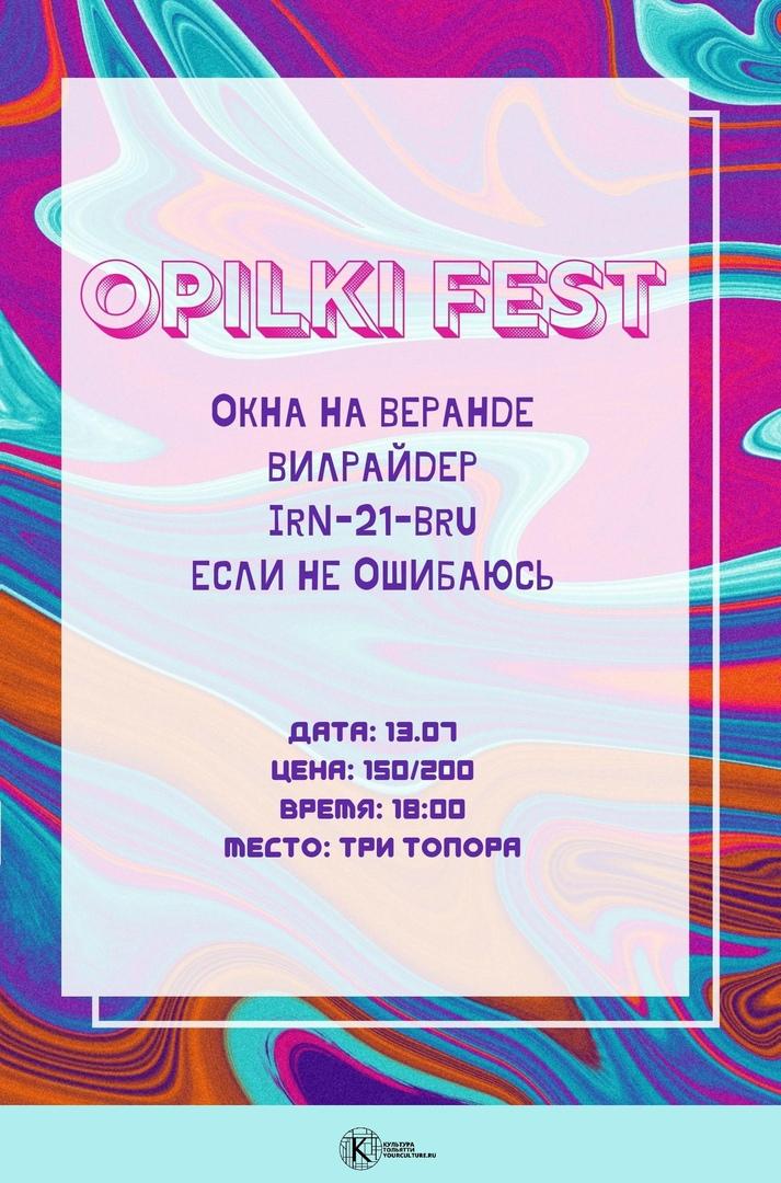 ОПИЛКИ FEST
