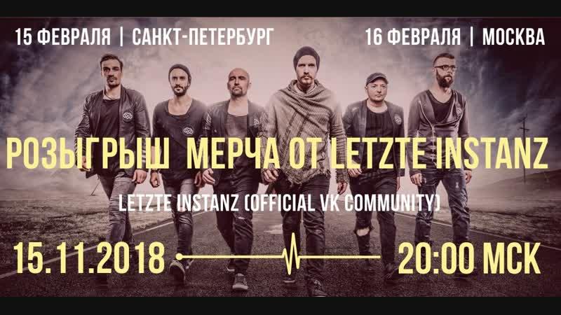 Розыгрыш от Letzte instanz ноябрь 2018