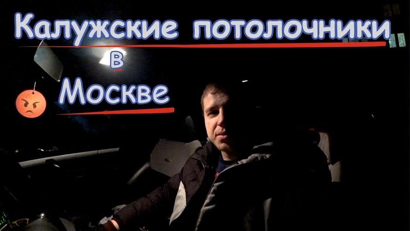 Калужские потолочники в Москве. Не простой заказчик. Матовые натяжные потолки