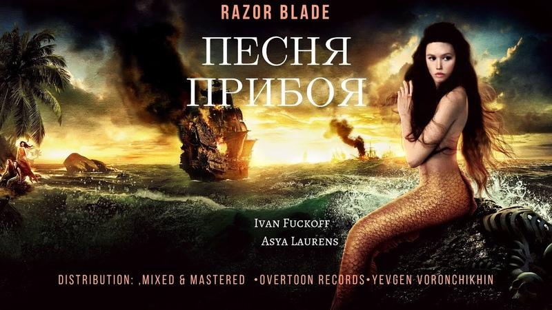 ПРЕМЬЕРА(2018)RAZOR BLADE-ПЕСНЯ ПРИБОЯ
