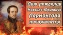 Дню рождения Михаила Юрьевича Лермонтова Посвящается