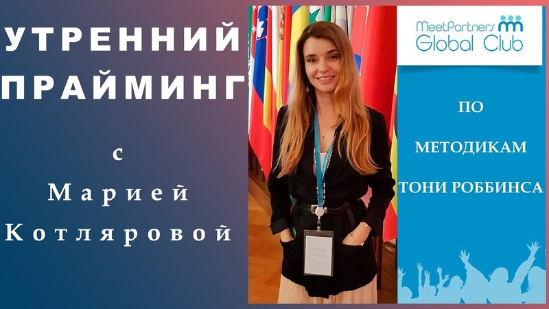 ПРАЙМИНГ Тони Роббинса с Марией Котляровой [24-09-2018]