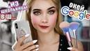 Макияж топовой Ш Школьницы😜 GOOGLE управляет моим школьным макияжем