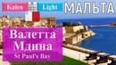 5   Евротур: Мальта: Рабат, Моста, Валетта, Мдина