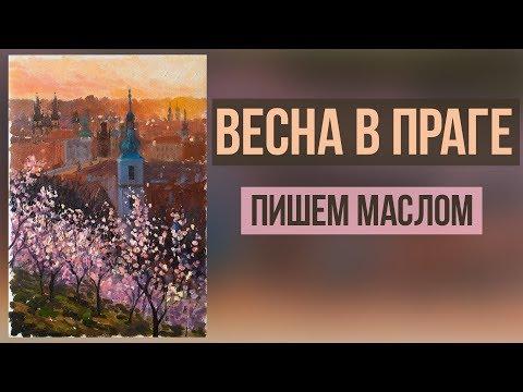 Весна в Праге. Мастер-класс по живописи маслом. Татьяна Зубова