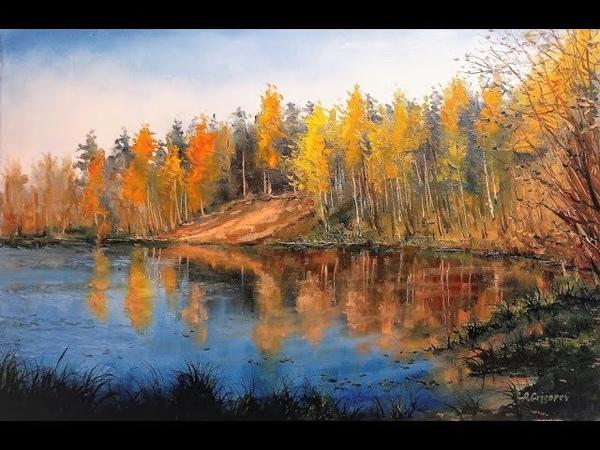 🔝 ХуДоЖнИкИ Картина маслом / Осень озеро пляж / Рисуем вместе с Александром Григорьевым