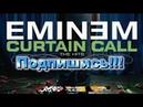 Eminem - Fack На русском
