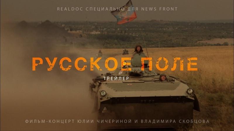 Трейлер фильма Юлии Чичериной и Владимира Скобцова Русское поле