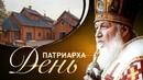 Патриарх освятил московский храм Всех преподобных отцев Киево-Печерских в Старых Черемушках