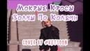 Тима Белорусских - Мокрые Кроссы \ Макс Корж - Волны По Колени (cover by КЭТ SOON)