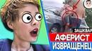 Аферисты в сетях - АВТОИНСТРУКТОР ИЗВРАЩЕНЕЦ ЗАШКВАРНЫЕ ШОУ