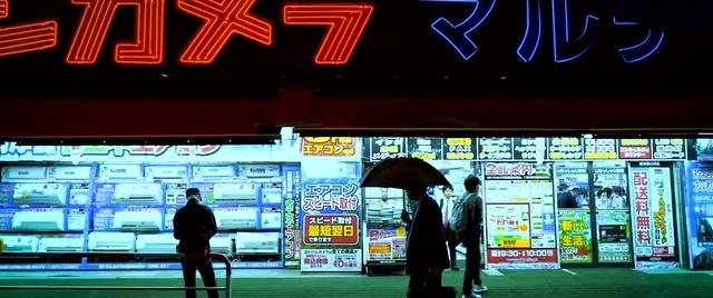 Neo Tokyo (trackintags)