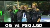Лучшая игра в истории Dota 2! Нереальный камбэк от OG против PSG.LGD