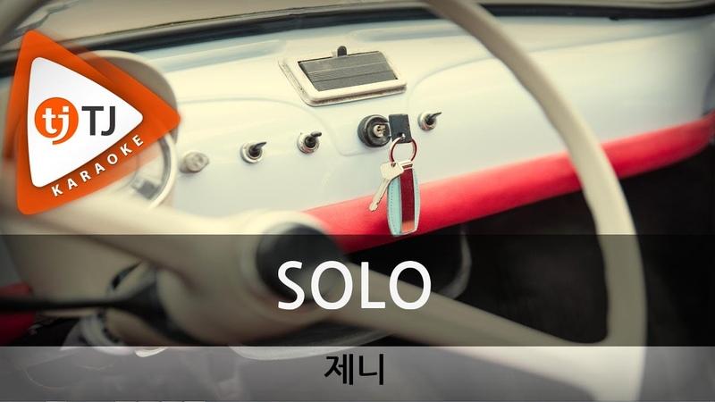 [TJ노래방] SOLO - 제니(JENNIE) / TJ Karaoke