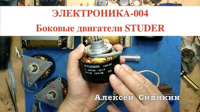 Электроника 004. Боковые двигатели Studer и замена подшипников