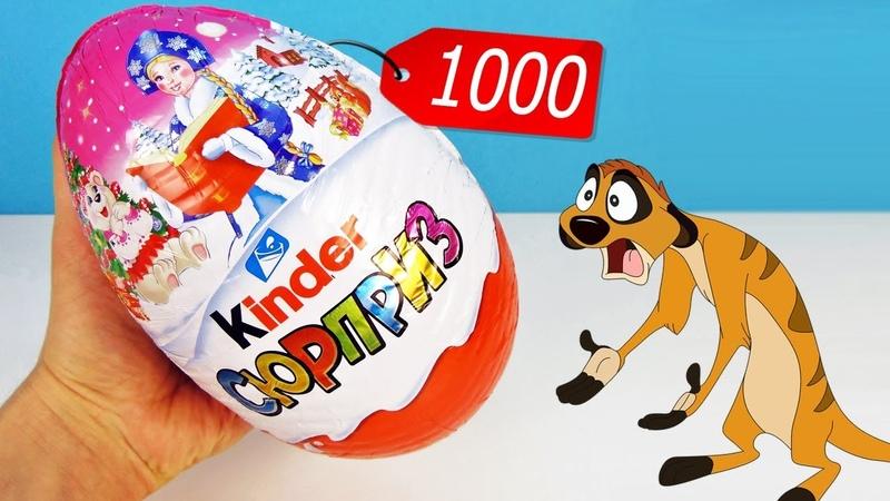ШОК Киндер Сюрприз за 1000 РУБЛЕЙ ГИГАНТСКОЕ шоколадное яйцо Giant Kinder Surprise eggs unboxing