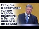 Пресс конференция президента Украины Порошенко 16 12 2018