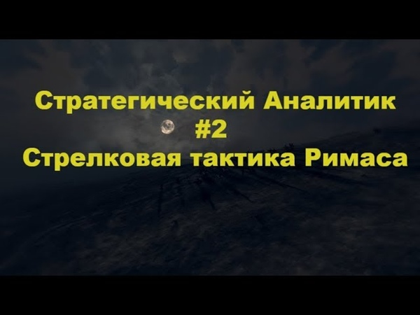 Шоу о серии игр Total War-Стратегичекий Аналитик 2 Тактика Римаса!