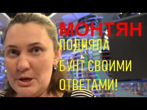 C.Ш.A PA3BAЛИЛИ УKPAИHУ A BИHOBATA POCCИЯ — Taтьянa Moнтян
