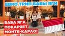 ЕВРОТРИП БАБЫ ЯГИ: МОНТЕ-КАРЛО