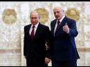 """Якія шурпатасці"""" ў адносінах будуць згладжваць Лукашэнка і Пуцін"""