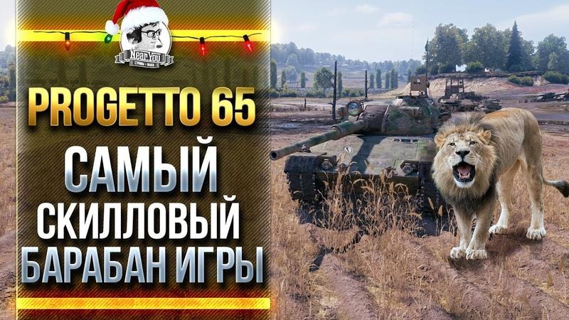 Progetto 65 - ДРАЛСЯ, КАК ЛЕВ! САМЫЙ СКИЛЛОВЫЙ ТАНК WoT!