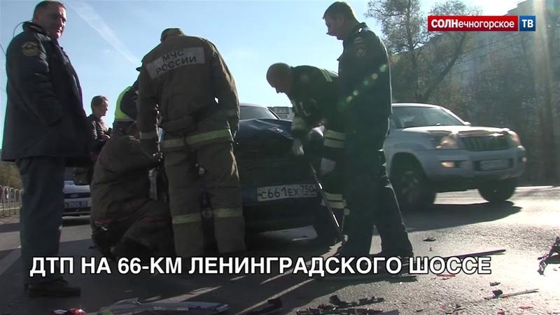 ДТП на 66 км Ленинградского шоссе