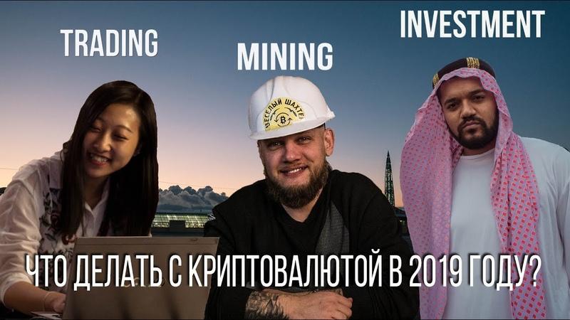 Что будет с криптовалютой в 2019 | Birzha Show