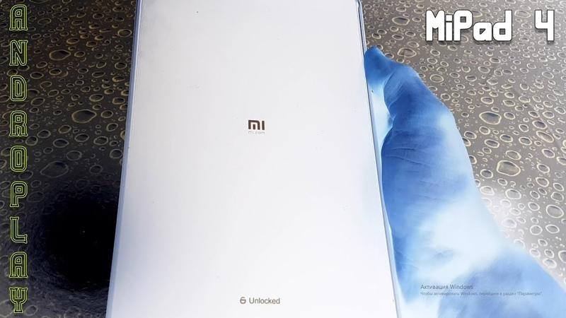 MiPAd 4 || Самая быстрая прошивка || MIUI 10 | Xiaomi.EU ||
