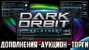 DarkOrbit ГАЙД Какие купить модули аукцион дополнения
