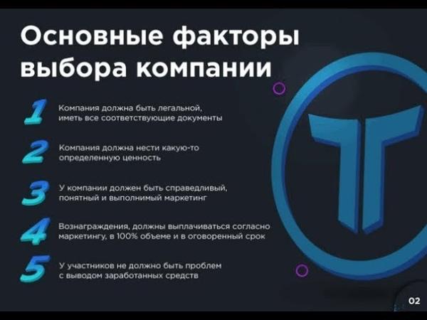 Tirus Маркетинг и продукты компании спикер Ирина Жукова 19 10 2018