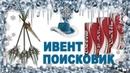 Новогодний ивент ПОИСКОВИК lineage 2