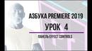Азбука Premiere 2019. Панель Effect Controls