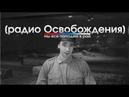 Радио Освобождения - Путин и рай, Кадыров и ингуши, налог на самозанятых