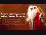 Именное видеопоздравление от Деда Мороза и Снегурочки ПРОМО