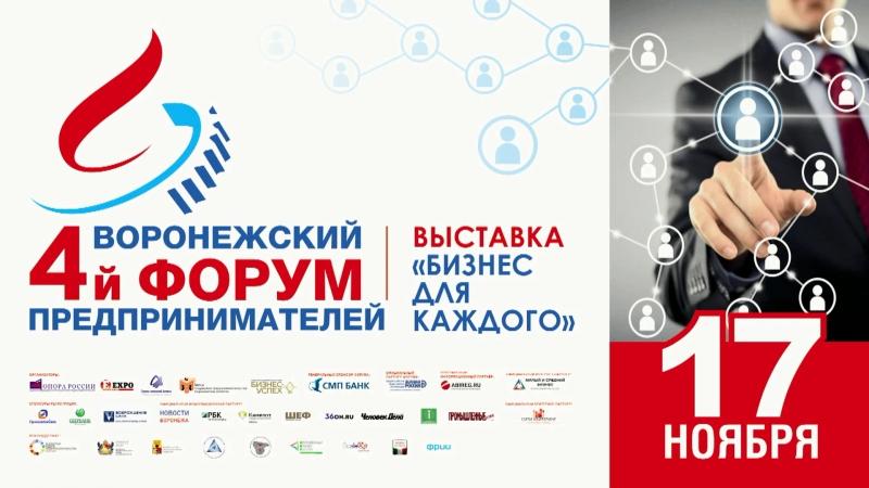 IV Воронежский форум предпринимателей и выставка Бизнес для каждого