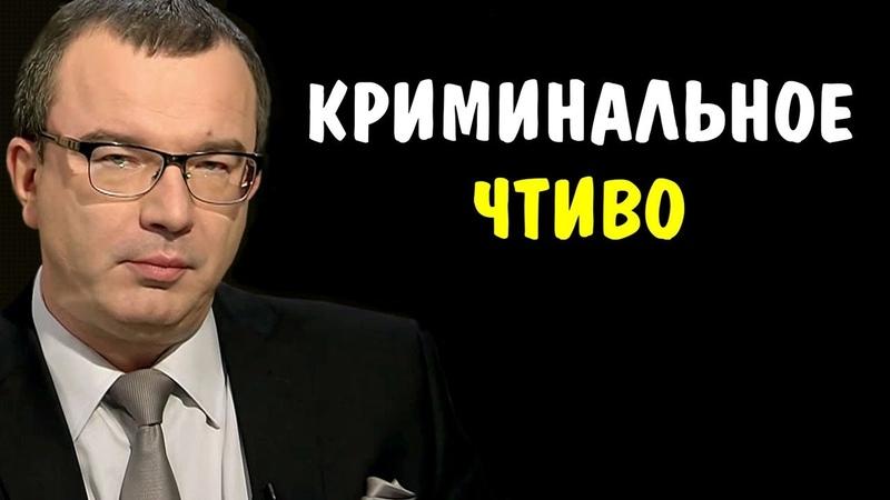 Криминальное чтиво Юрий Пронько