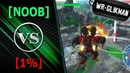 War Robots.NOOB VS 1% Valley. Профи на Валлей.