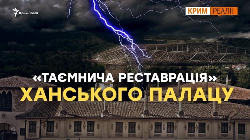 🇺🇦 Як Україна втрачає палац в Криму? | Крим.Реалії <РадіоСвобода>