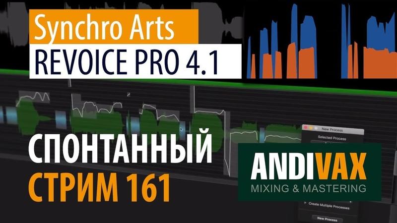 AV CC 161 Synchro Arts REVOICE PRO 4 1